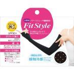 おたふく手袋 フィットスタイル 指なし ドット柄 ロング UV-2744 1双