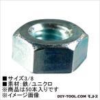 大里 ユニクロ 六角ナット 3/8  62064  50本