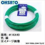 大里 カラー針金 緑 線径約1.65mmX40m 37-201 1