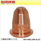 スズキッド チップ [エアープラズマ切断機 APC-15用]   P-772 5 個入