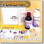 プラリペア プラスチックの補修剤 黒   PK-200 黒