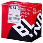 ロブテックス ブラインドリベット  ステンレスフランジ スチールシャフト   NSS43  1000本