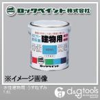 ロックペイント 水性建物用塗料 うすねずみ 1.6L H75-7519