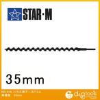 starm(スターエム) ハウス用アースドリルA:単溝型 35mm 31A-350