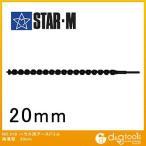 starm(スターエム) ハウス用アースドリルB:両溝型 20mm 31B-200