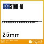 starm(スターエム) ハウス用アースドリルB:両溝型 25mm 31B-250