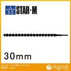 starm(スターエム) ハウス用アースドリルB:両溝型 30mm 31B-300