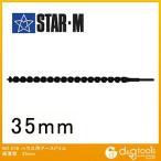 starm(スターエム) ハウス用アースドリルB:両溝型 35mm 31B-350
