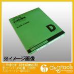 三共理化学  耐水研磨紙(耐水ペーパー)600番 (100枚入)Dペーパー(DCCS)