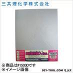 三共理化学  FS 超精密研磨フィルム(袋入り)  #15000