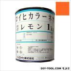 シンロイヒ ロイヒカラーネオ 油性蛍光塗料 オレンジ 1kg 2144W
