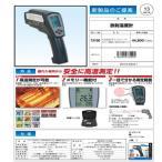 シンワ測定 放射温度計 H 高温測定用 デュアルレーザーポイント機能付 放射率可変タイプ グレー  73100