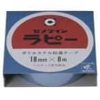 セメダイン ラピーポリエステル粘着テープ 青 18mm×8m TP-256 1巻