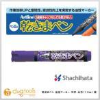シャチハタ 乾きまペン油性マーカー中字・丸芯(1.5mm)紫色 K-177N 紫 0