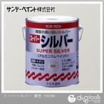 サンデーペイント スーパーシルバー(油性多目的塗料) 銀色 1.6L