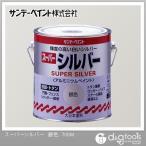 サンデーペイント スーパーシルバー 油性多目的塗料  銀色 0.7L