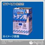 サンデーペイント 水性トタン用塗料(アクリル樹脂系水