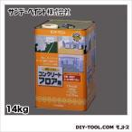 サンデーペイント 油性コンクリートフロア用 高級アクリル系・床用塗料  14kg