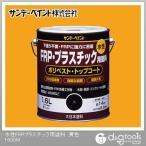 サンデーペイント 水性FRPプラスチック用塗料 黄色 1.6L