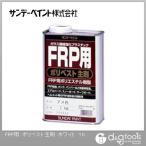 サンデーペイント FRP用 ポリベスト主剤 FRP用ポリエステル樹脂・FRP補修塗剤  ホワイト 1kg