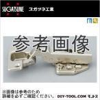 スガツネ LAMP  150シリーズスライド丁番  150-C26/10T