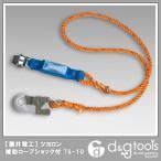 ツヨロン 補助ロープ ショック付 柱上安全帯用セーフティーロープ   TS-10
