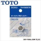 TOTO ボールタップ用ストレーナー  THY90678