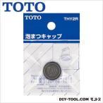 TOTO 泡沫キャップ THY2R