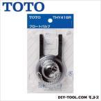 TOTO フロートバルブ 密着タンク及び隅付タンク用   THY416R