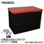 トラスコ 油圧テーブルリフト積載  150kg600×950 HDL150609WJ