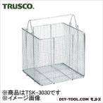 トラスコ ステンレス洗浄カゴ(角型)   TSK3030