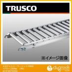 トラスコ φ38アルミローラーコンベヤW400×P75×L2000mm  VRAL3815F400752000
