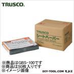 トラスコ シート布ペーパー  GBS100
