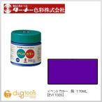 ターナー色彩 イベントカラー 紫 170ml EV17029