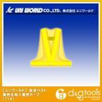 ユニワールド 安全ベスト 黄色生地×黄色テープ フリー 714 0