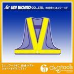 ユニワールド 安全ベストショートタイプ 紺生地×黄色テープ フリー 761 0