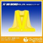 ユニワールド 安全ベストショートタイプ 黄色生地×黄色テープ フリー 764 0