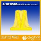 ユニワールド 安全ベストLEDフラッシュタイプ 黄色生地×黄色テープ フリー 721 0