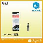 ヤナセ 電着ダイヤポイント 球型   S2-126