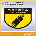 山崎産業(コンドル) カート専用分別表示シールペットボトル 小 C347-00SX-MB 0