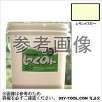薬仙石灰 しっくのん室内用しっくい塗料 レモンイエロー 10kg