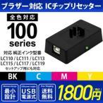 ICチップリセッター 純正LC110/LC111/LC113/LC115/LC117/LC119セットアップ用にもOK〔ブラザープリンター対応〕対応 USB電源式