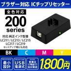 ICチップリセッター 純正LC211/LC213/LC215/LC217/LC219セットアップ用にもOK〔ブラザープリンター対応〕対応 USB電源式