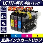 LC111-4PK [ブラザー/brother] 互換インクカートリッジ4色パック【大容量】LC111BK LC111C LC111M LC111Y 4色セット