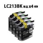 Yahoo!エコインク Yahoo!店LC213BK ブラック×4個パック 互換インクカートリッジ [ブラザープリンター対応] 残量表示OK brotherプリンター用 LC213BK×4個セット お得な4個入り 213黒