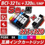 BCI-321+320/5MP+BCI-320PGBK [キヤノン/Canon] 互換インクカートリッジ BCI321 BCI320 321 320