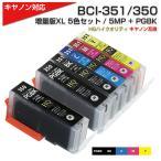 BCI-351XL+350XL/5MP+BCI-350PGBK×1個 大容量 [キャノン Canon]互換インクカートリッジ5色パック+黒1個おまけ BCI-351+350 BCI-350 BCI351 BCI350