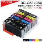 BCI-351XL+350XL/6MP【大容量】[キャノン/Canon]互換インクカートリッジ6色パック BCI-351+350 BCI-350 BCI351 BCI350