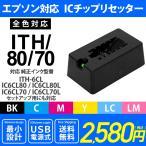ICチップリセッター 純正ITH-6CL / IC6CL80 / IC6CL70 / セットアップ用にも対応〔エプソンプリンター対応〕USB電源式[EPSONプリンター用]
