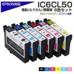 IC6CL50 互換インクカートリッジ 6色パック [エプソン/EPSON]対応 IC50 ICBK50 ICC50 ICM50 ICY50 ICLC50 ICLM50[6色セット]